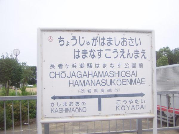Gleich in der Nähe: Längster Bahnhofsname Japans