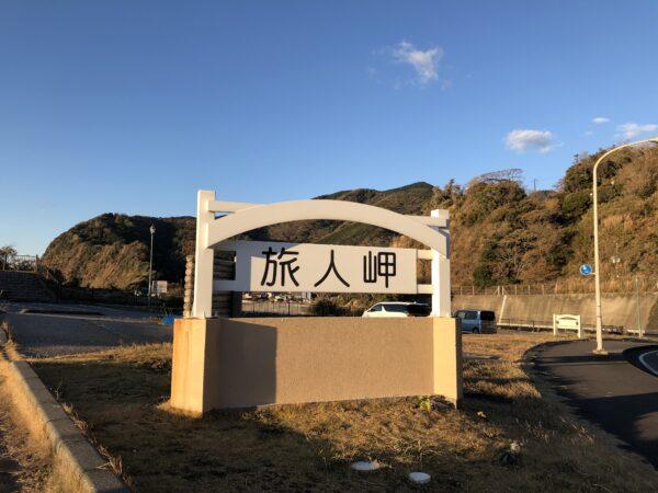 """Ja, auch das gibt es: Tabibito Misaki - Das """"Kap des Reisenden"""""""