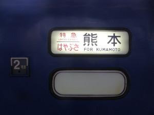 Bis 2010 gab es einen Nachtzug von Tokyo nach Kumamoto. Jetzt leider nicht mehr.