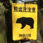 熊出没注意 kumashutsubotsu chūi - Achtung Bären!