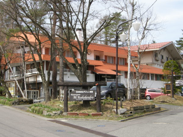 Watanuki-Pension