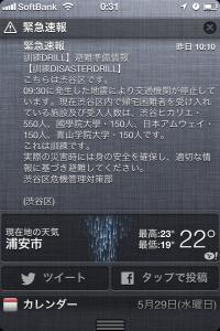 Erdbebenübung: Meldung auf allen Handys
