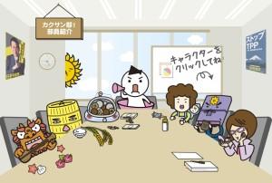 Kommunismus auf Japanisch - siehe hier: http://www.jcp.or.jp/kakusan/charactor/