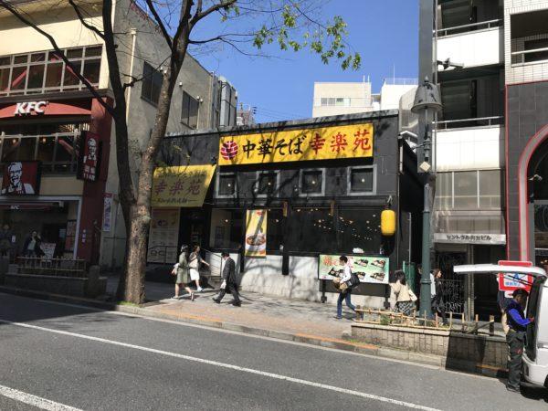 Kōrakuen - eine sehr beliebte, da sehr preisgünstige Ramenkette. Hier werden Ramen konsequent 中華そば chūka soba genannt.