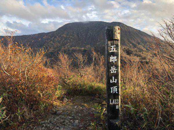 Blick vom Gipfel des Goro-dake auf den 1'703 m hohen 三宝荒神山 Sanpō-kōjinsan