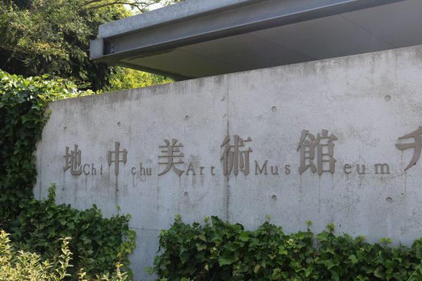 Eingang zum Chichu-Museum