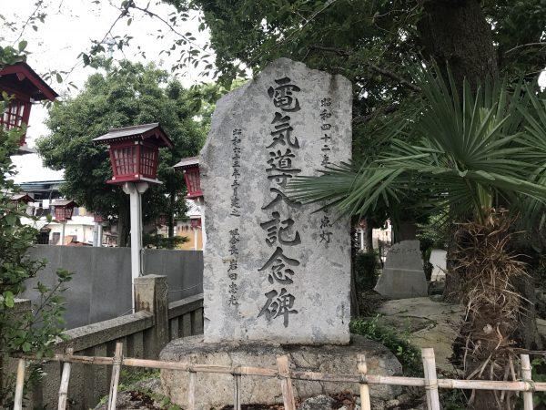 Denkmal zur Elektrifizierung der Insel