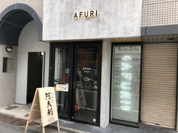 Afuri-Ramen in Ebisu