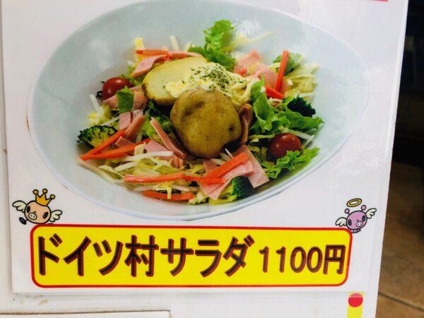 Kongeniale Illusion eines deutschen Salates
