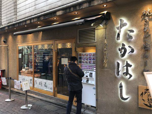 Ramen Takahashi in Kabukicho, Shinjuku