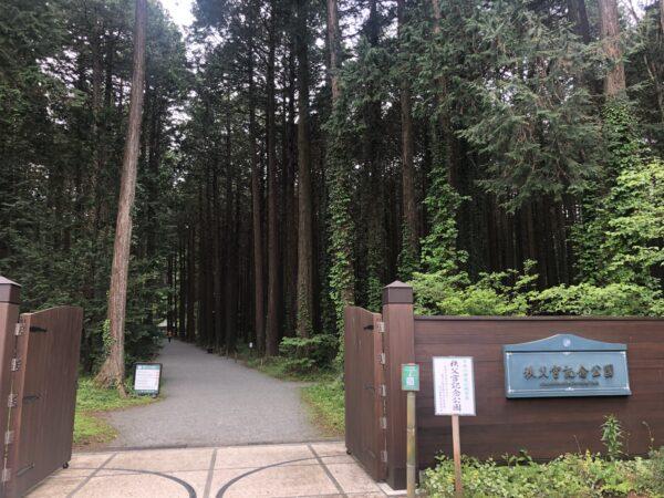 Der Eingang zum Prinz Chichibu-Gedenkpark