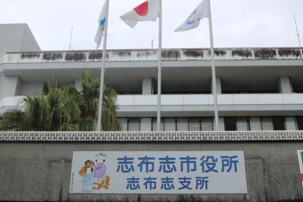 Achtung Zungenbrecher: Dieses Rathaus nennt sich Shibushi Shiyakusho Shibushi Shibushishisho
