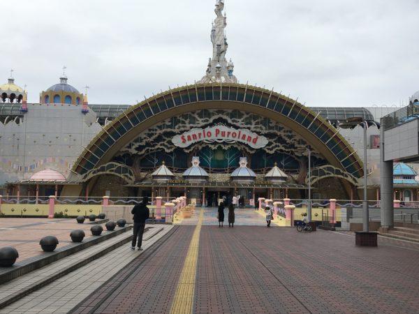 Eingang zum Sanrio-Puroland in Tama