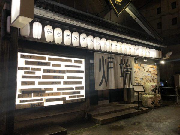 Feine Meeresprodukte gibt es im Robata Hachi in Kushiro