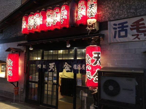 Bekannt für seine gute, lokale Küche - das 天金 Tenkin