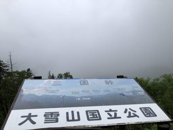 Der 1,139 m hohe Mikuni-Pass nördlich von Obihiro