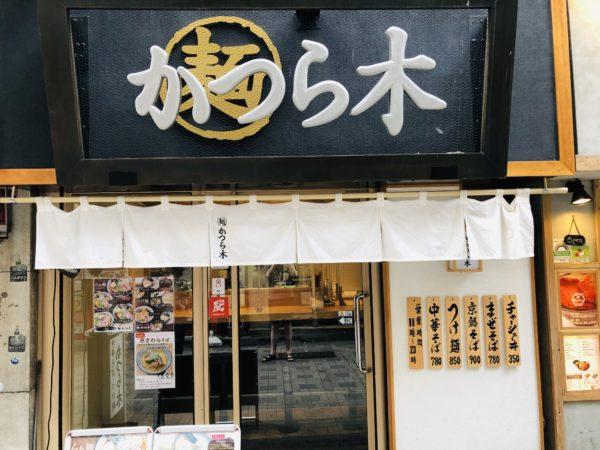 Men Katsuragi in Ikebukuro