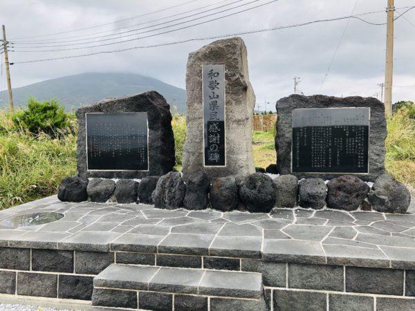 Dankesstein der Präfektur Wakayama