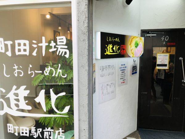 Shioramen Shinka in Machida