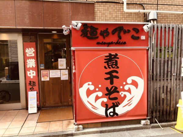 Men'ya Deko in Shinmaruko