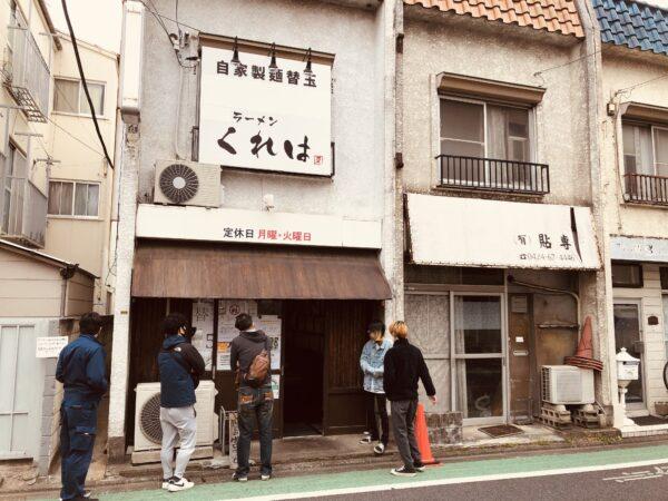Ramen Kureha in Nishi-Tokyo