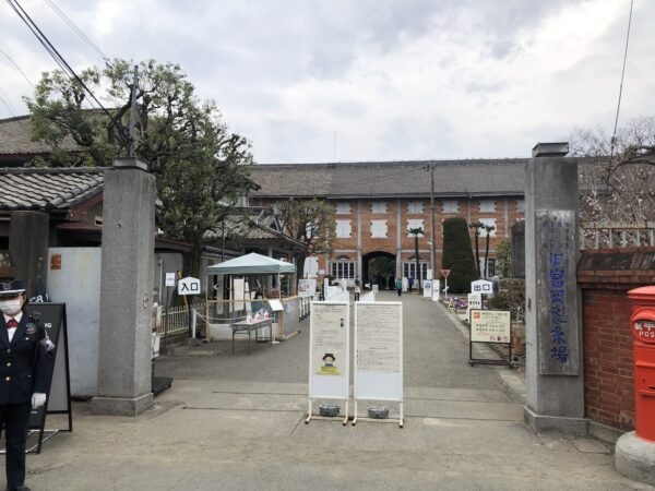 Am Eingang zum Fabrikgelände