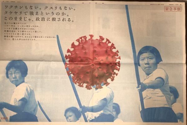 Corona-Anzeige in der Asahi Shimbun am 11. Mai 2021