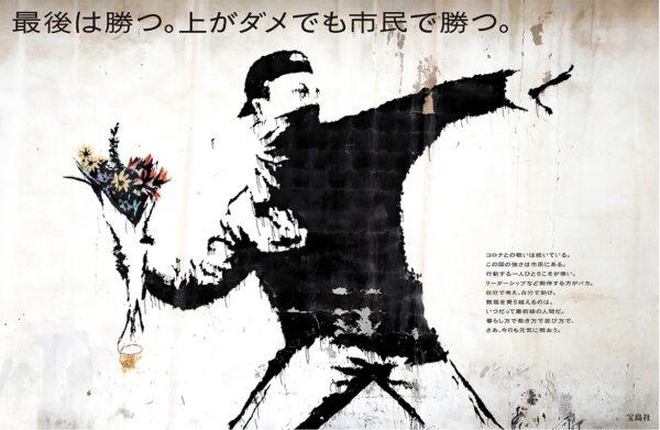 Banksy auf der Takarajimasha-Corona-Anzeige