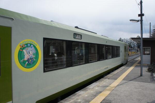 Zug der Koumi-Linie