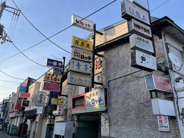 120% Showa: Vergnügungsviertel von Monbetsu