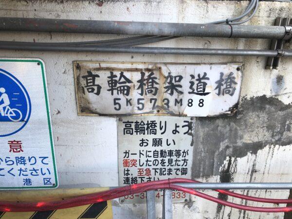 Bald Geschichte: Am alten Takanawa-Tunnel