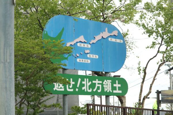 """Schild mit der Aufschrift """"Gebt das Nordterritorium zurück"""" in Nemuro"""