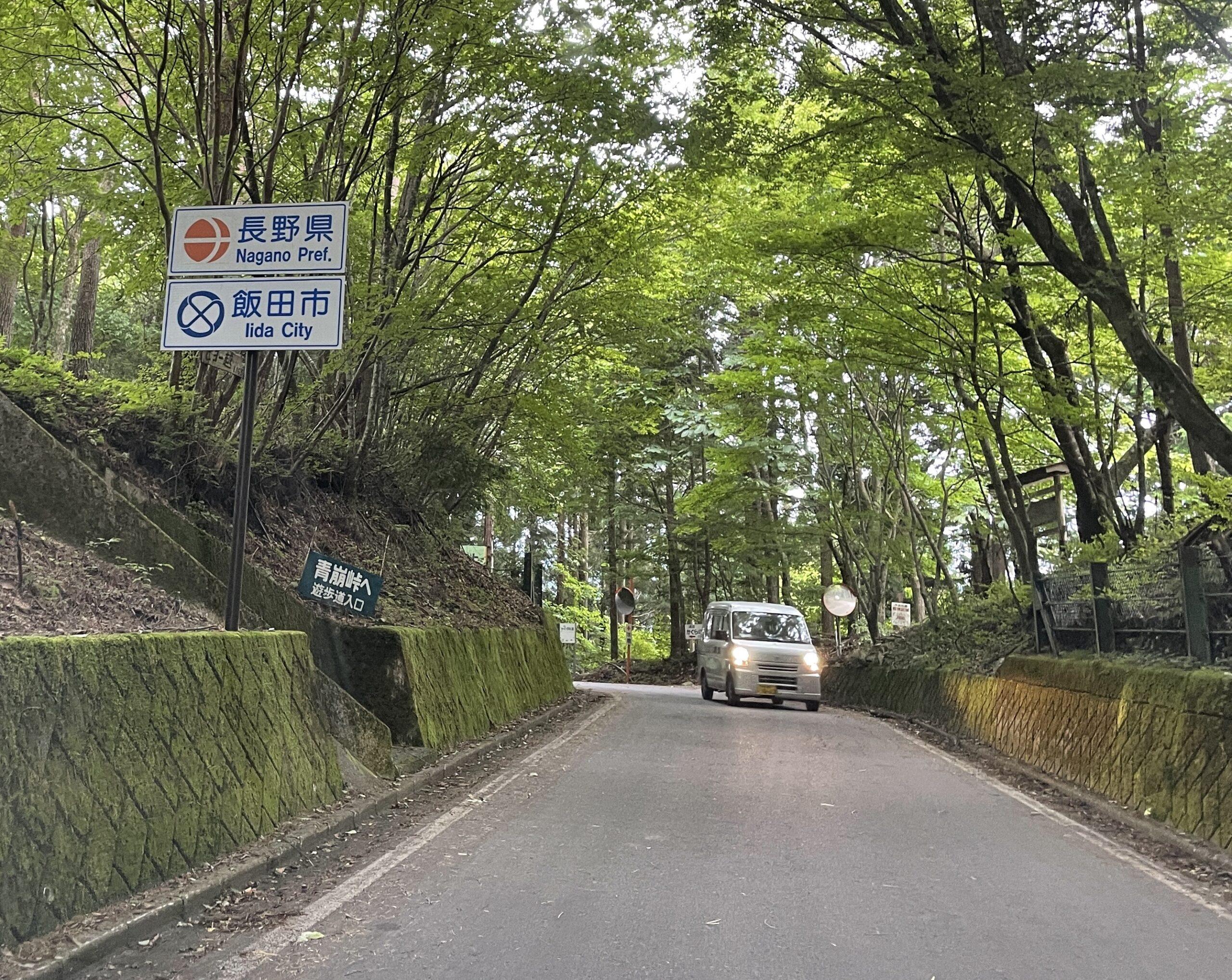 Der Hyogoshi-Pass - hier hört Shizuoka auf und Nagano beginnt
