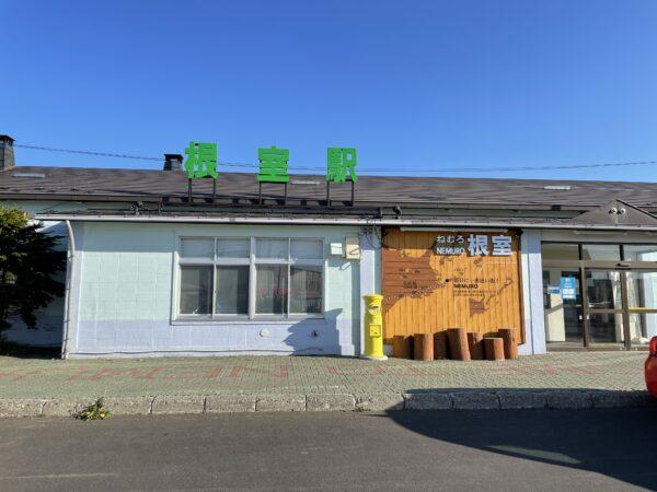 Hier ist Endstation: Bahnhof von Nemuro