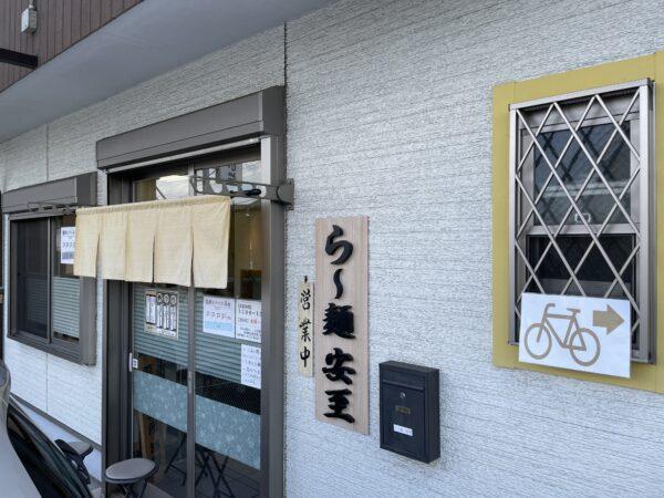 Yasushi-Ramen in Sagamihara (Kanagawa)